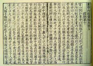 Eldgammelt kinesisk dokument med bestemmelser om musikk og 432 Hz.